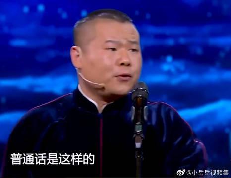 岳云鹏:在座各位都是我的衣食父母……