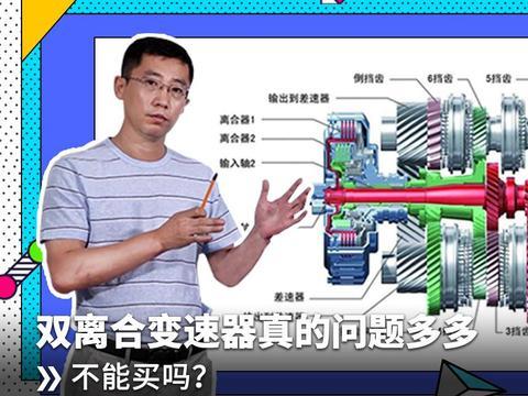 双离合变速器真的问题多多、不能买吗?