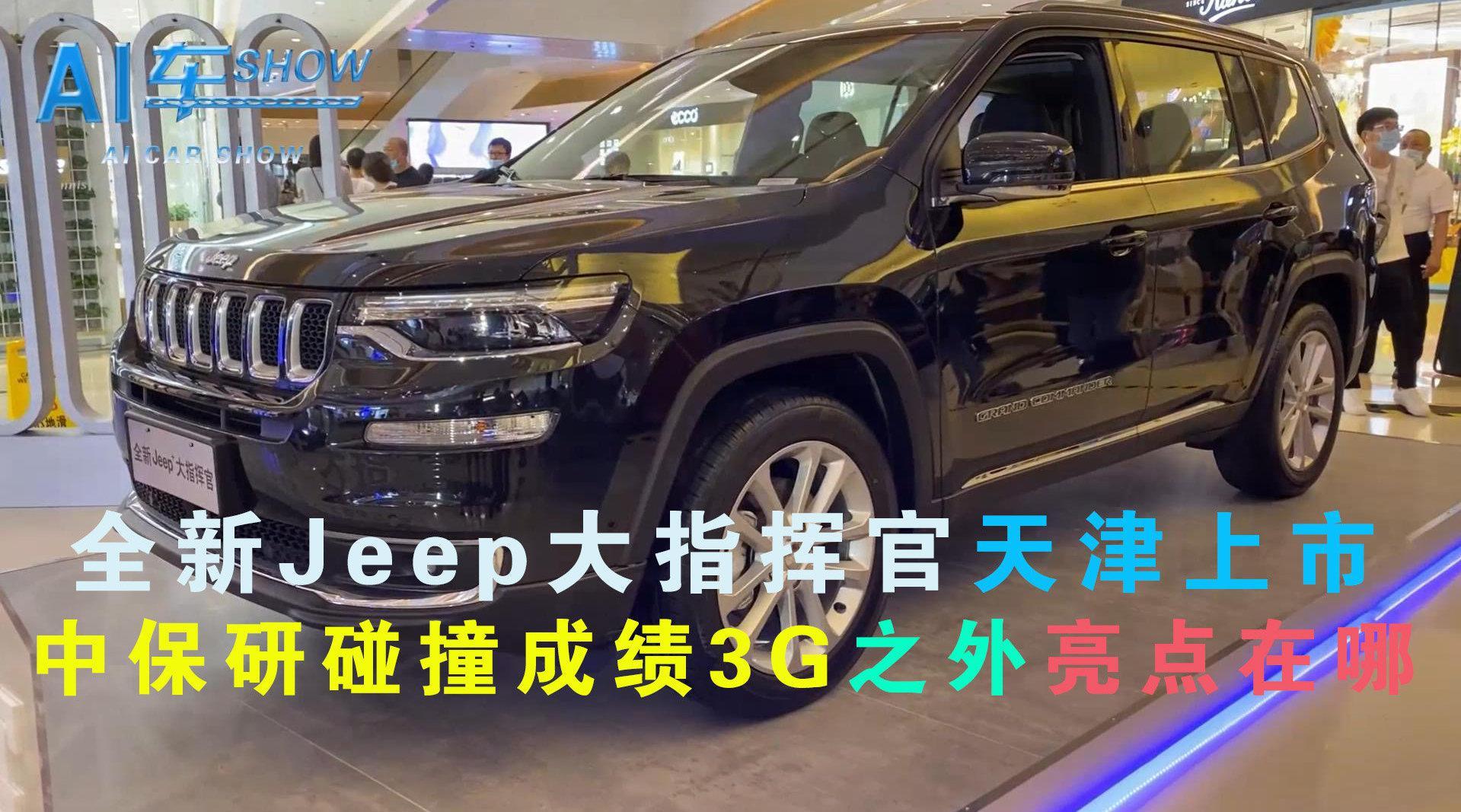 视频:全新Jeep大指挥官天津上市 中保研碰撞成绩3G之外亮点在哪 2020年