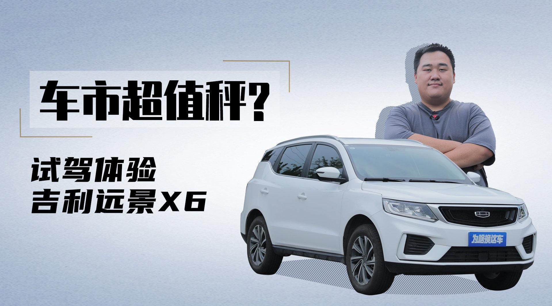 视频:车市超值秤?试驾体验吉利远景X6