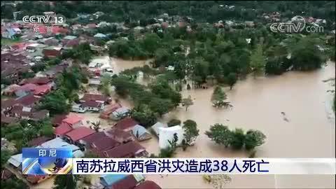 印尼南苏拉威西省洪灾造成38人死亡