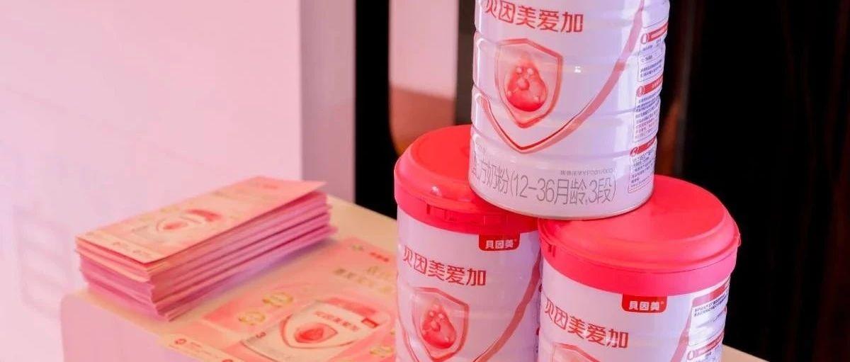 涨停!贝因美除了半年净利大涨外,大国品牌战略发布,创始人谢宏讲述的这个故事有深意!