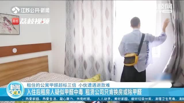 南京: 男子入住甲醛超标三倍出租房后甲醛中毒 租赁公司:只能换