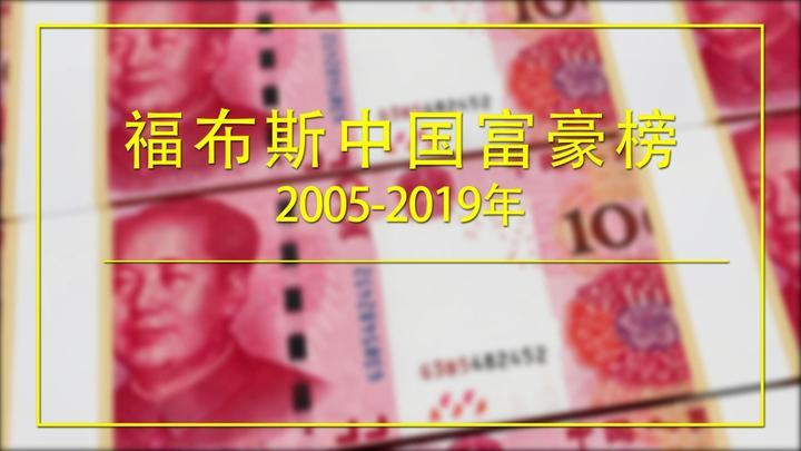 2005年2019年福布斯中国富豪榜首富变化