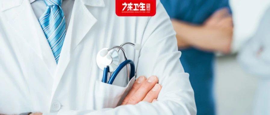 国家发文力挺基层:禁止上级医院抢挖人才!