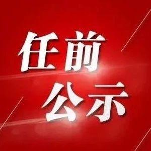 中共大姚县委组织部县管干部任前公示公告