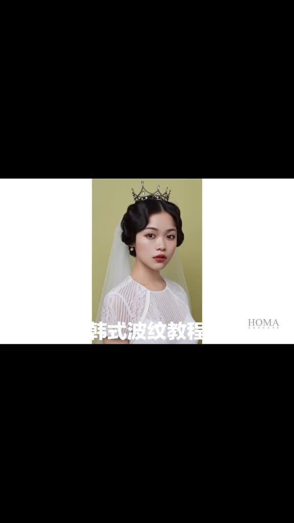 韩式新娘的波纹发型教程分享 :荷玛彩妆