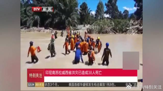印尼南苏拉威西省洪灾已造成38人死亡