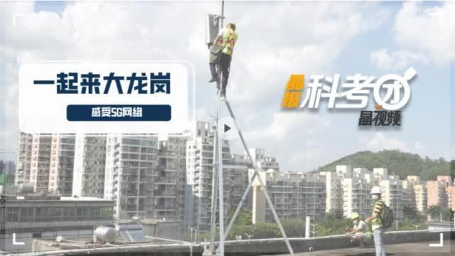 """晶报科考团 :来大龙岗 感受全覆盖5G的""""快""""感"""