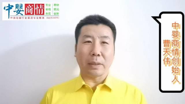 祝贺中国新母婴实体高峰论坛暨优趣乐家电商直播平台发布会圆满成