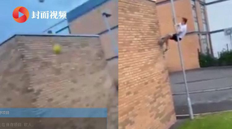 英国一男子顺着灯杆爬上屋顶捡球 意外发现十几个足球