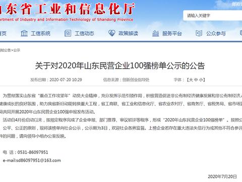 2020年山东民营企业100强,多家轮胎企业上榜