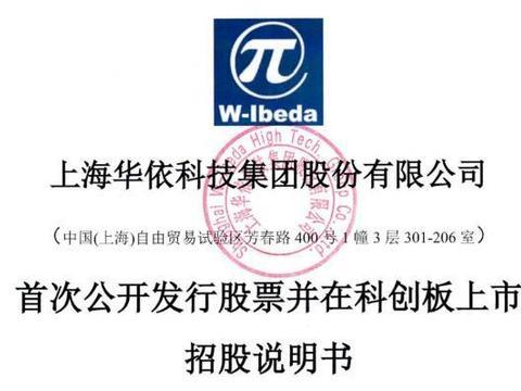 上海华依科技IPO:财务数据变化蹊跷,负债率高达66%