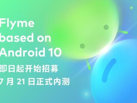 惊喜,魅友也用上安卓10了,首批4款机型,7月底还有6款机型