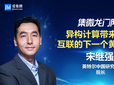 英特尔中国研究院宋继强:芯片、系统、软件成为异构计算的三层级