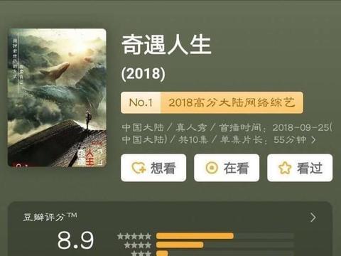 《奇遇人生2》杨颖周迅参与其中,刘雯共享期待有两个原因