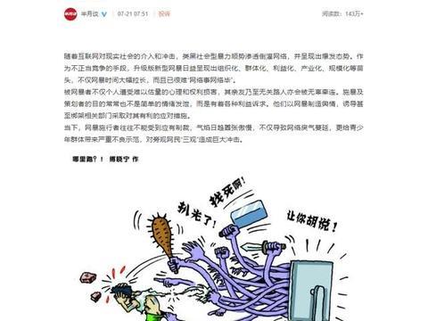 """半月谈发布新型网络暴力调查文章:更新""""武器库"""",运作假舆情!"""