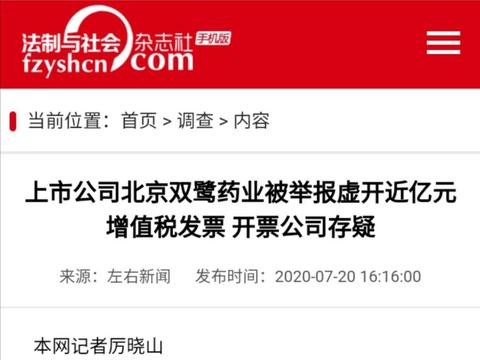 上市公司北京双鹭药业被举报虚开近亿元增值税发票 开票公司存疑