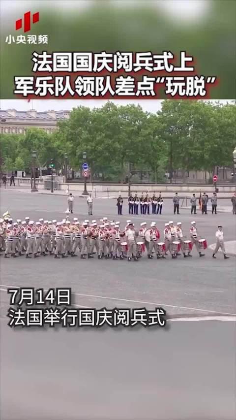 """法国国庆阅兵式上,法国外籍军团军乐队的领队用指挥杖""""炫技""""……"""