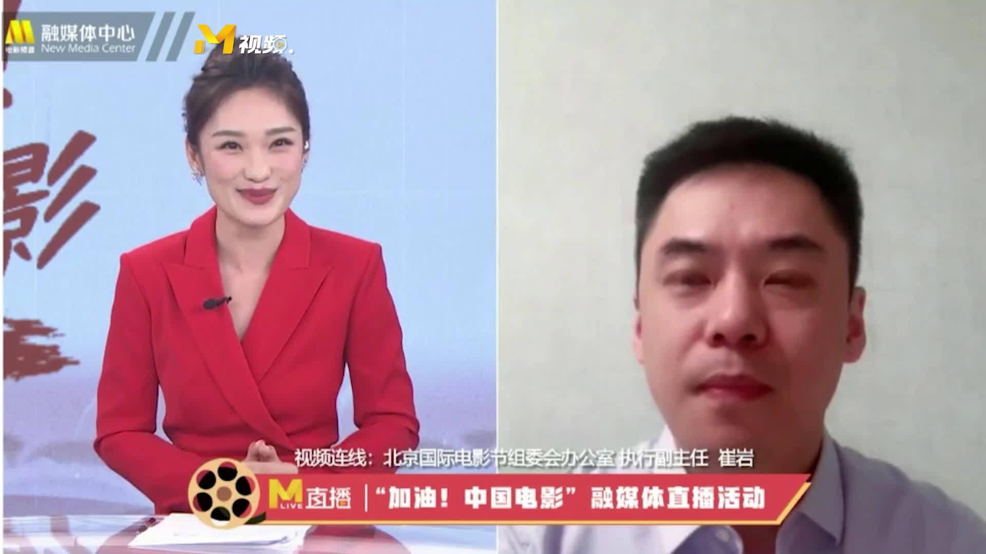 北京国际电影节定档了!电影频道融媒体直播活动中……