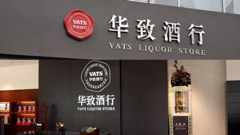 华致酒行净利逾2亿加码电商 消费升级下高端酒持续爆发