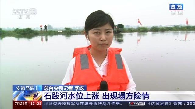 安徽马鞍山石跋河水位上涨 出现塌方险情