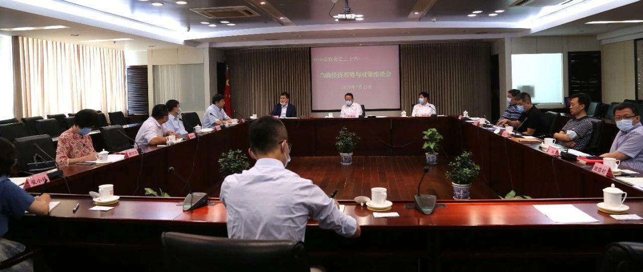 民革中央召开中山议政会 聚焦当前经济形势与对策