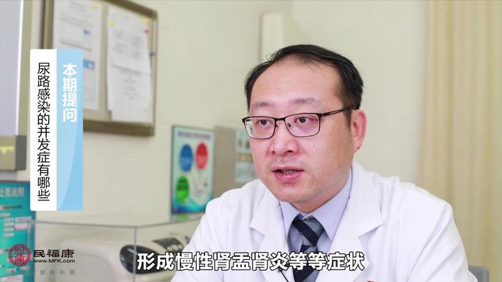 尿路感染的并发症有哪些?