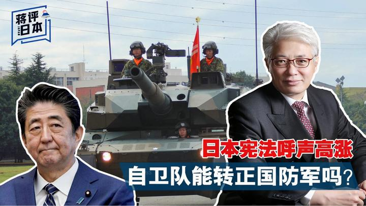 蒋评日本:日本修宪呼声高涨,自卫队能转正国防军吗?