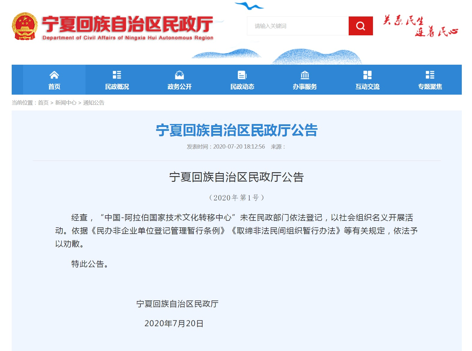 【杏悦】官方中国-阿拉伯国杏悦家技术文化转移图片