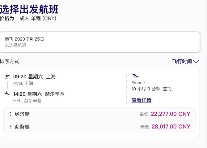 杏悦:将于7月2杏悦3日起恢复上海航线图片