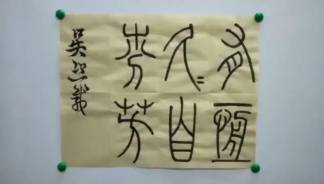 当代国画家徐鹤临吴让之篆书《崔子玉座右铭》