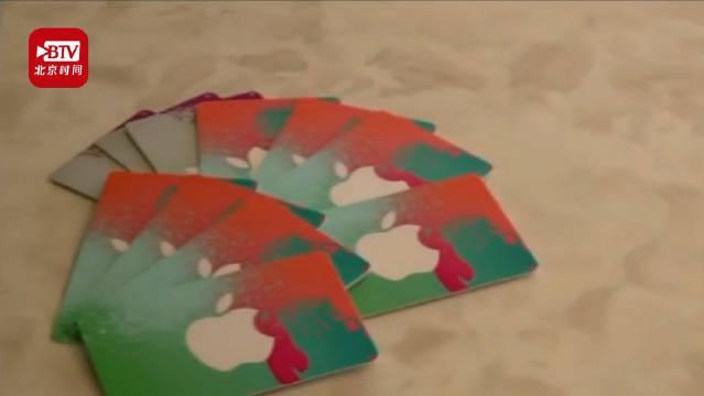 苹果被指从礼品卡诈骗获利3亿美元 遭集体诉讼