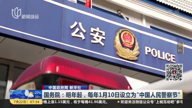 """中国政府网 新华社:国务院——明年起,每年1月10日设立为""""中国人民警察节"""""""