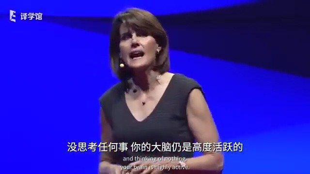 一个很火的TED演讲:顶尖脑神经研究专家Lara