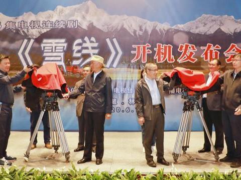 36集援藏扶贫电视剧《雪线》紧张拍摄 三位编剧均为南阳人