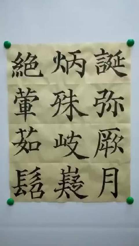 当代国画家徐鹤~临帖颜真卿楷书《多宝塔碑》日课
