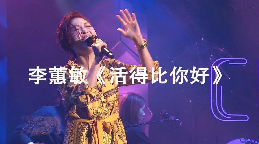 其实我听李蕙敏那几首歌很难不掺杂自己的私人喜好……