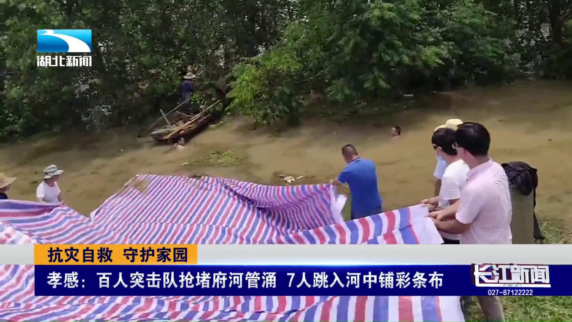 勇敢无畏!孝感百人突击队抢堵府河管涌 ,7人跳入河中铺彩条布