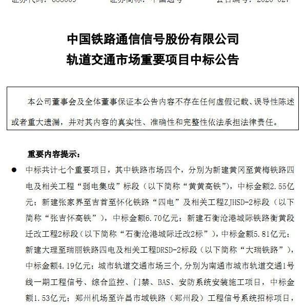 中国通号近期中标轨道交通市场重要项目情况一览