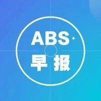 国金ABS云 · 早报丨截至上半年企业ABS存续规模已逾1.74万亿