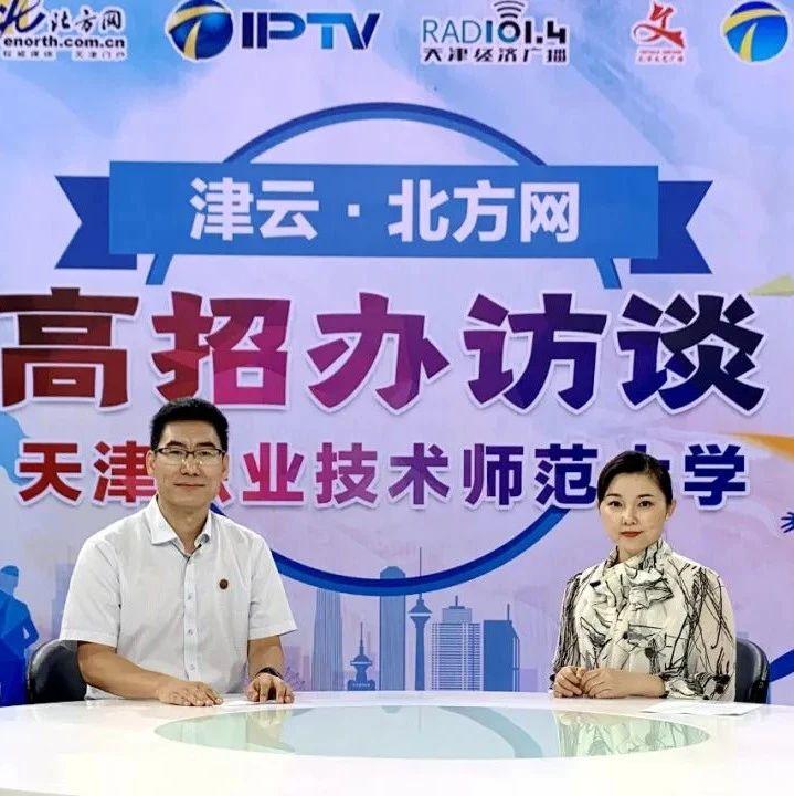 2020津云|高招办访谈—天津职业技术师范大学