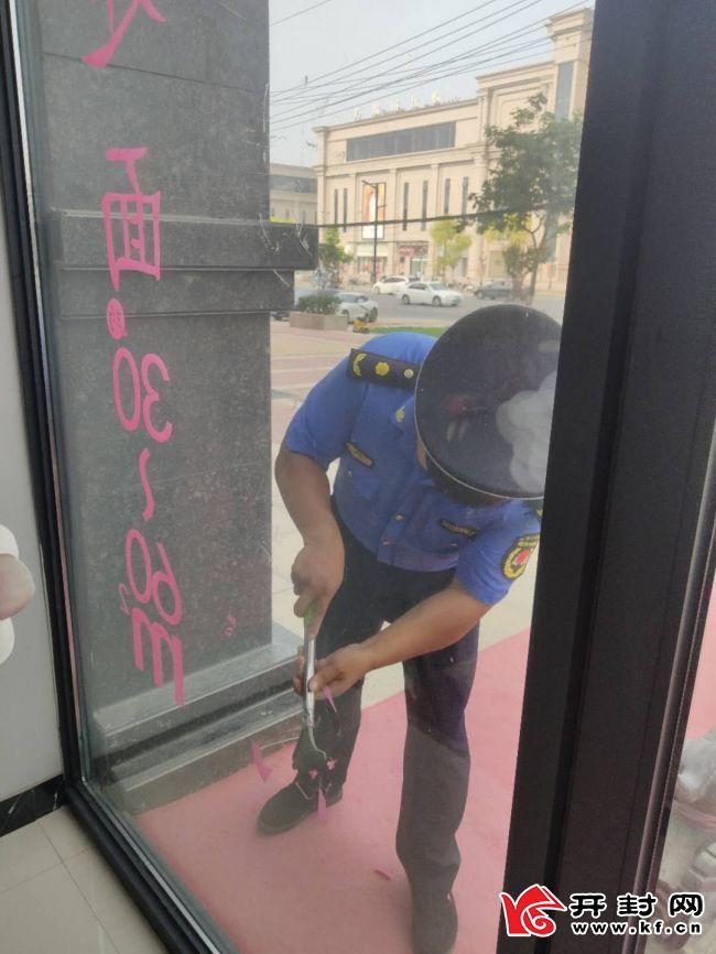 示范区城管局: 清除橱窗广告 助推文明城市创建