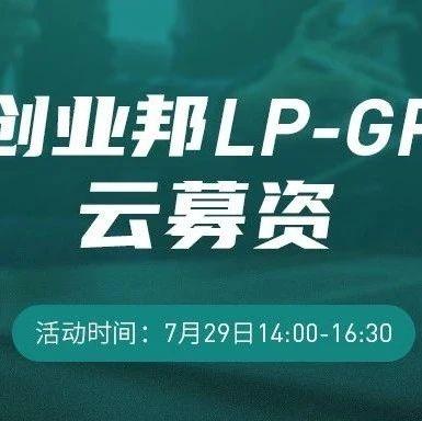 【创业邦LP-GP云募资】计划开启
