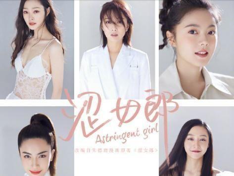 """电视剧《涩女郎》官宣,五个""""涩""""女孩的第一个组合"""