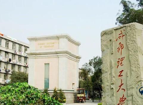 今年打算报考成都理工大学的四川考生家长注意了