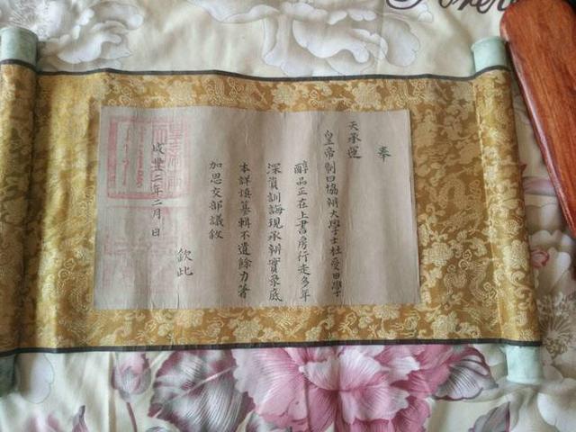 山东的一个居民家庭发现了咸丰帝的圣旨 让他吃