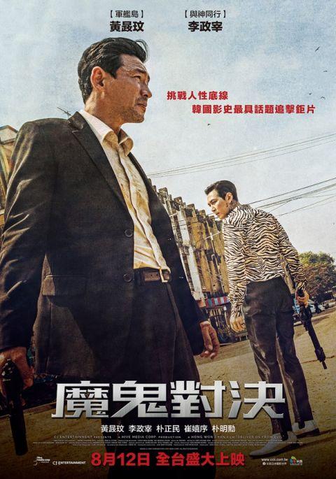今年8月《魔鬼对决》黄晸玟+李政宰展开炽热追击动作大战