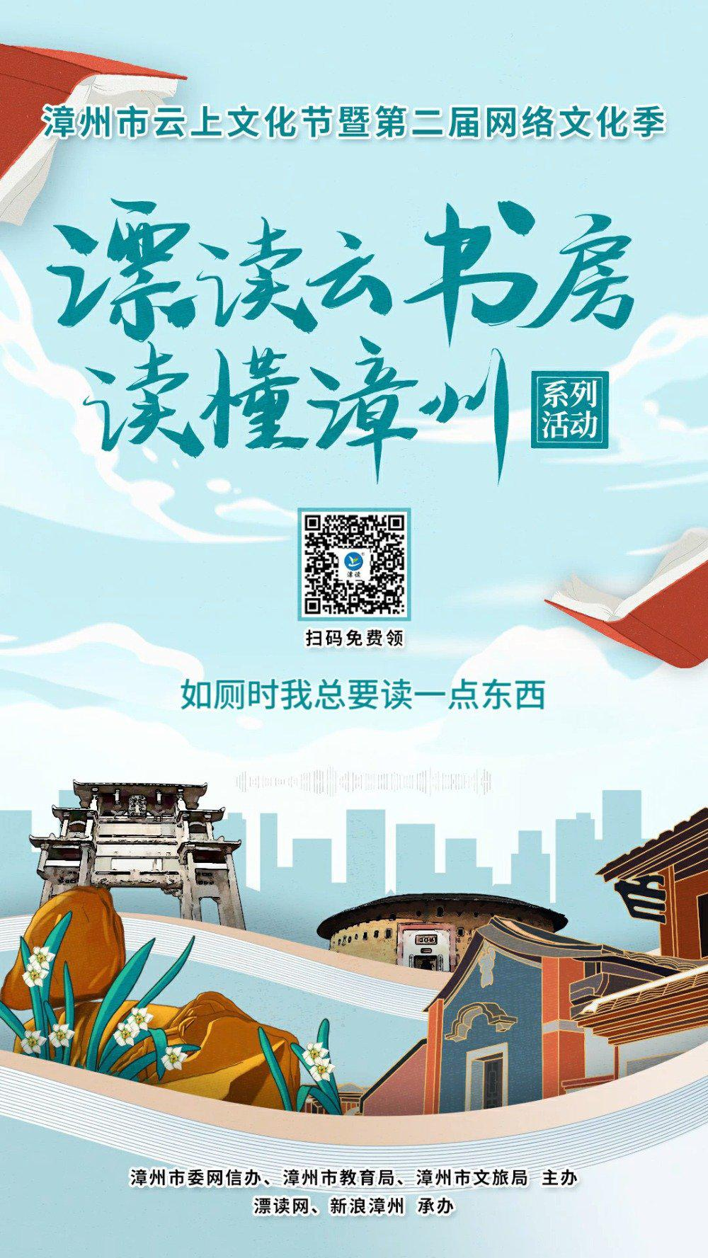 漳州市优秀教师郭李虹诵读《书,生命的一部分》