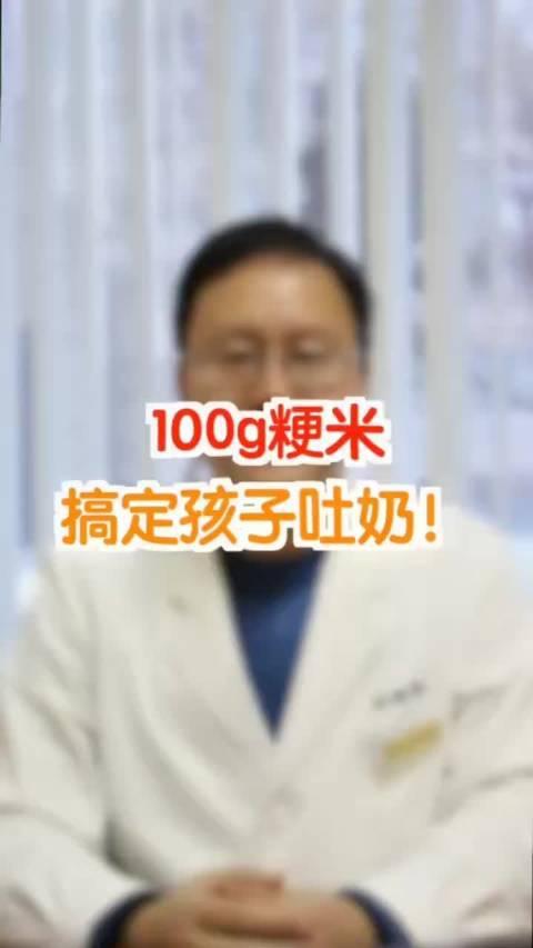 100g粳米,搞定孩子吐奶